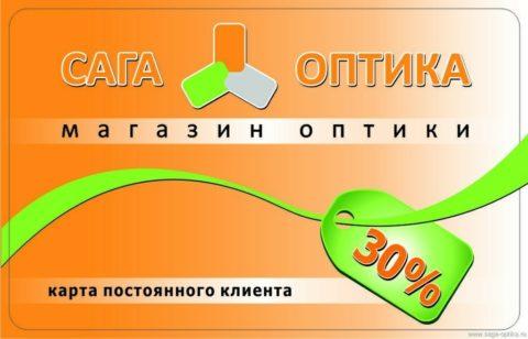 101-й розыгрыш «оранжевой» дисконтной карты