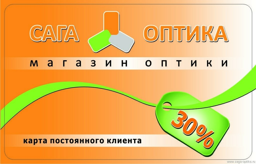 Оранжевая дисконтная карта САГА-ОПТИКА. Скидка 30%.
