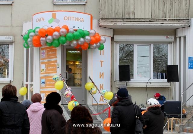 День Рождения магазина «САГА-ОПТИКА» — нам исполняется 1 год!!!