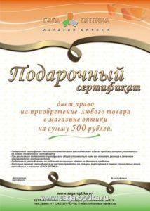 Подарочные сертификаты САГА-ОПТИКА. Дарите подарки своим близким!!!