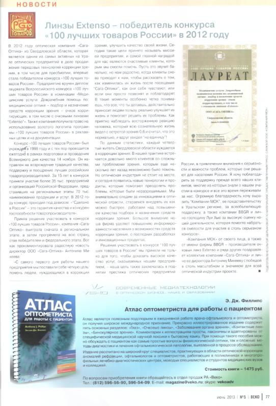 «САГА-ОПТИКА» на страницах журнала «ВЕКО»