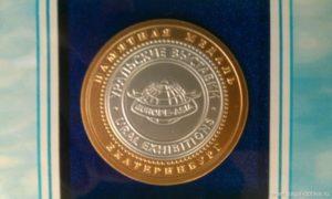 САГА-ОПТИКА получила медаль смотра-конкурса в рамках выставки «Уральская неделя здоровья»
