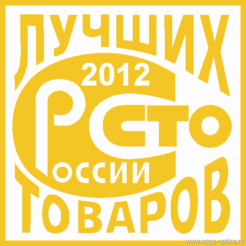 САГА-ОПТИКА — Лауреат всероссийского конкурса «100 лучших товаров России»