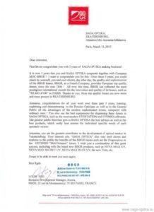 «САГА-ОПТИКА» получила письмо из Франции