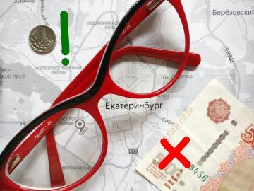 Где купить очки для зрения в Екатеринбурге недорого, и что вы реально там купите — опыт специалистов