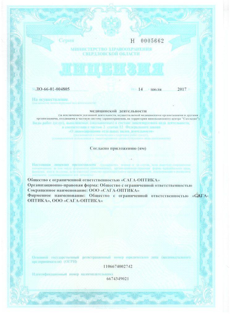 """Лицензия на осуществление медицинской деятельности ООО """"САГА-ОПТИКА"""""""