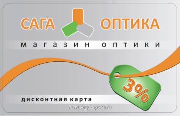 Серая дисконтная карта САГА-ОПТИКА - скидка 3%