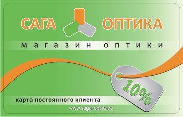 Зеленая дисконтная карта САГА-ОПТИКА - скидка 10%