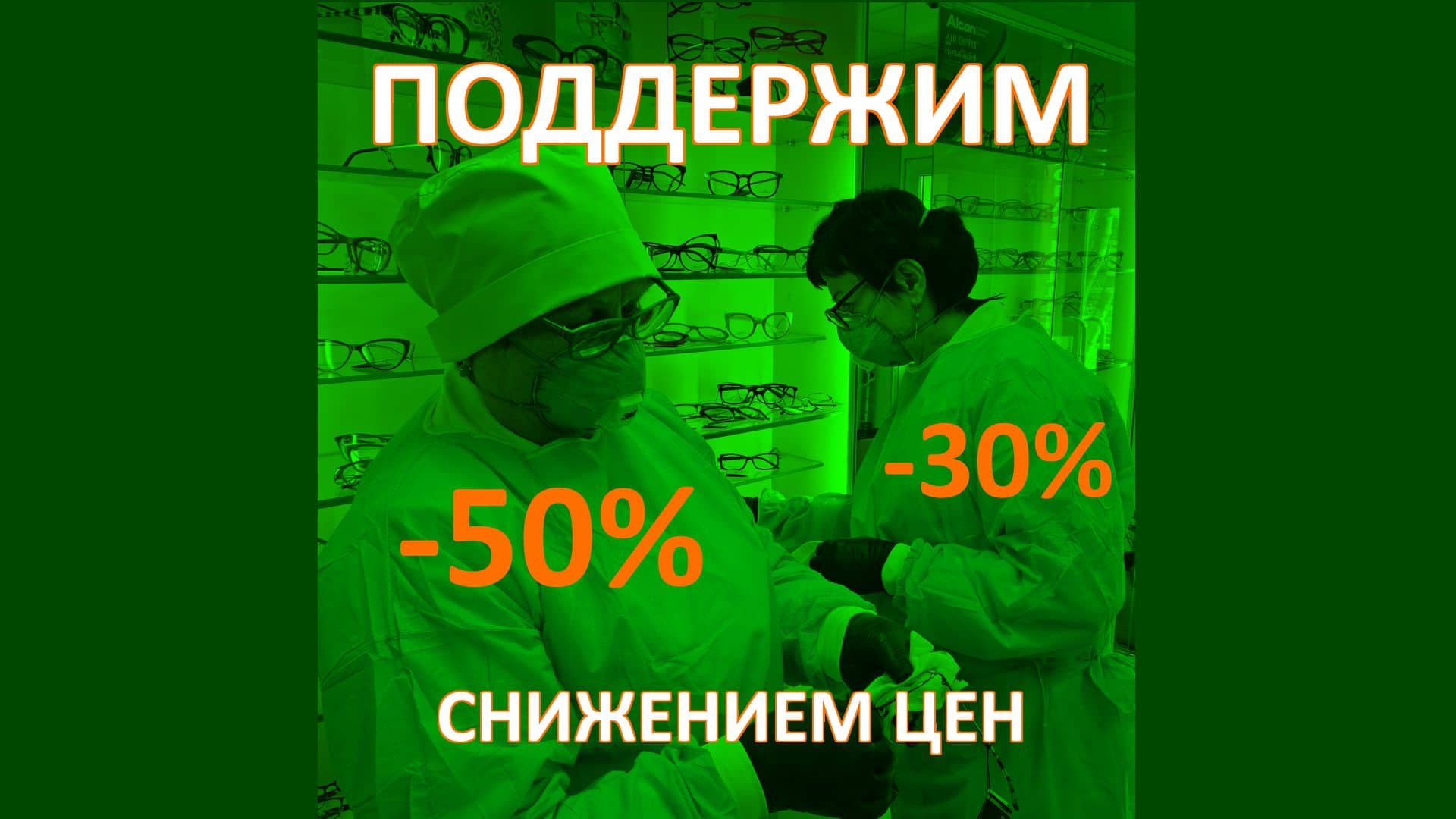 Поддержим клиентов снижением цен