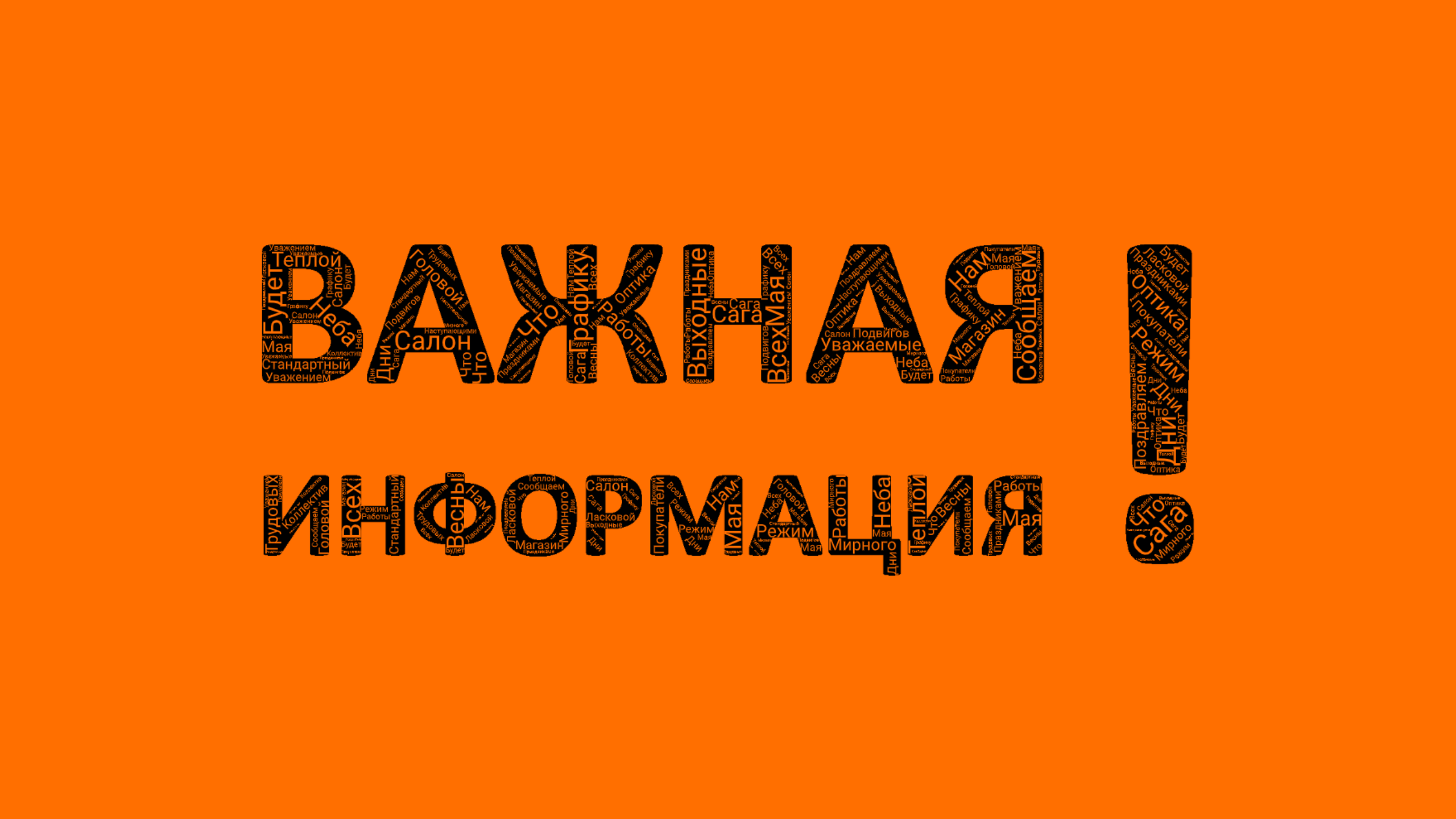 Режим работы САГА-ОПТИКА 1-10 мая 2021 года